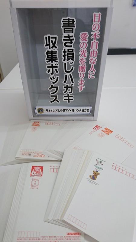 日田LC 1・25 書き損じハガキ収集活動