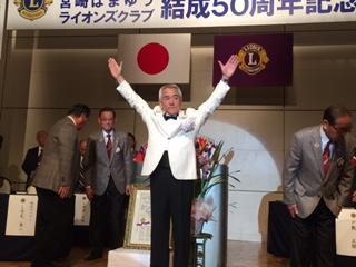 宮崎はまゆう 2・25 50周年記念式典
