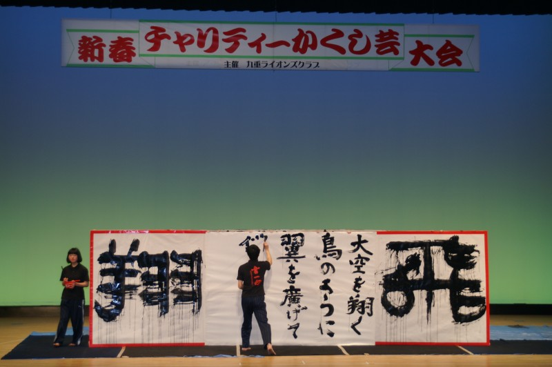 九重LC 1・29 第17回新春チャリテイー芸能かくし芸大会
