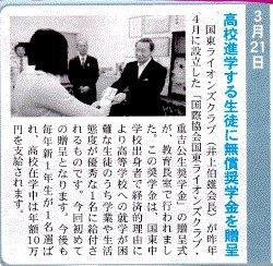国東LC 3・21 L重吉公男奨学金基金よりの贈呈式