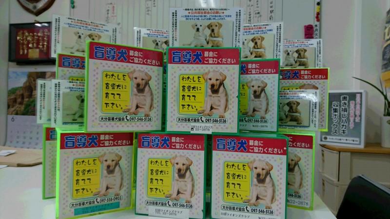 日田LC 6・13 盲導犬募金回収