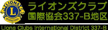 ライオンズクラブ国際協会 337-B地区