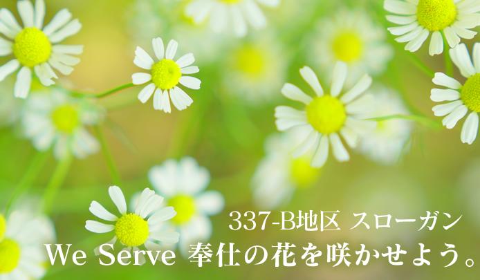 337-B地区スローガン