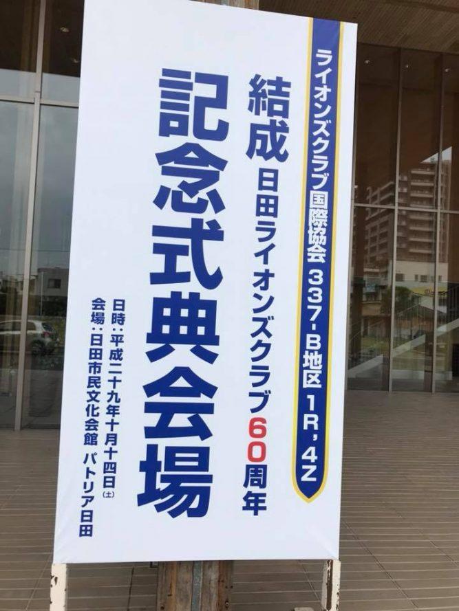 10/14 日田LC結成60周年記念式典
