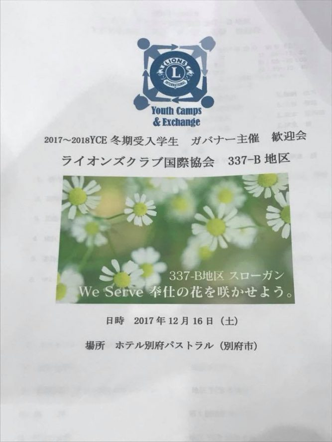 12/16 YCE冬期来日生ガバナー主催歓迎会