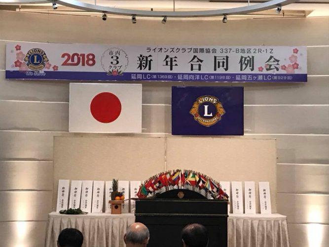 1/13 2R1Z延岡市内3クラブ新年合同例会