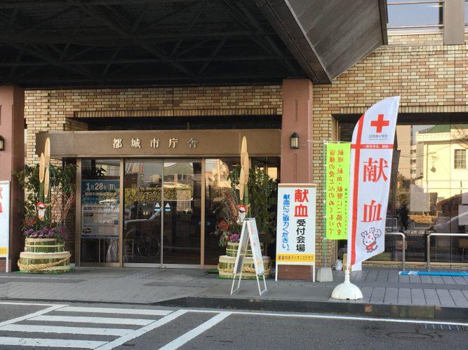 都城中央LC 1/18 献血献眼活動