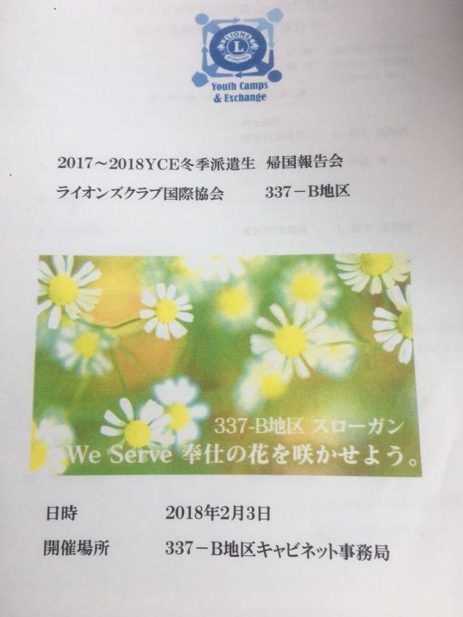 2/3 YCE冬期派遣生帰国報告会