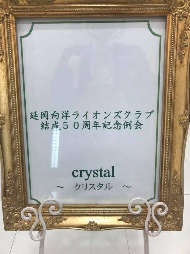 2/25 延岡向洋LC結成50周年記念式典