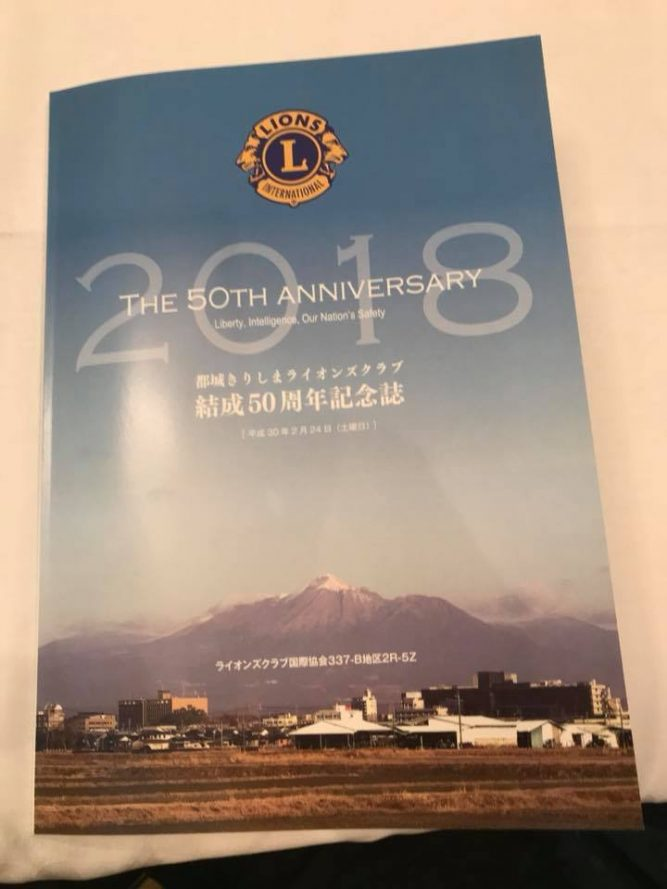 2/24 都城きりしまLC結成50周年記念式典
