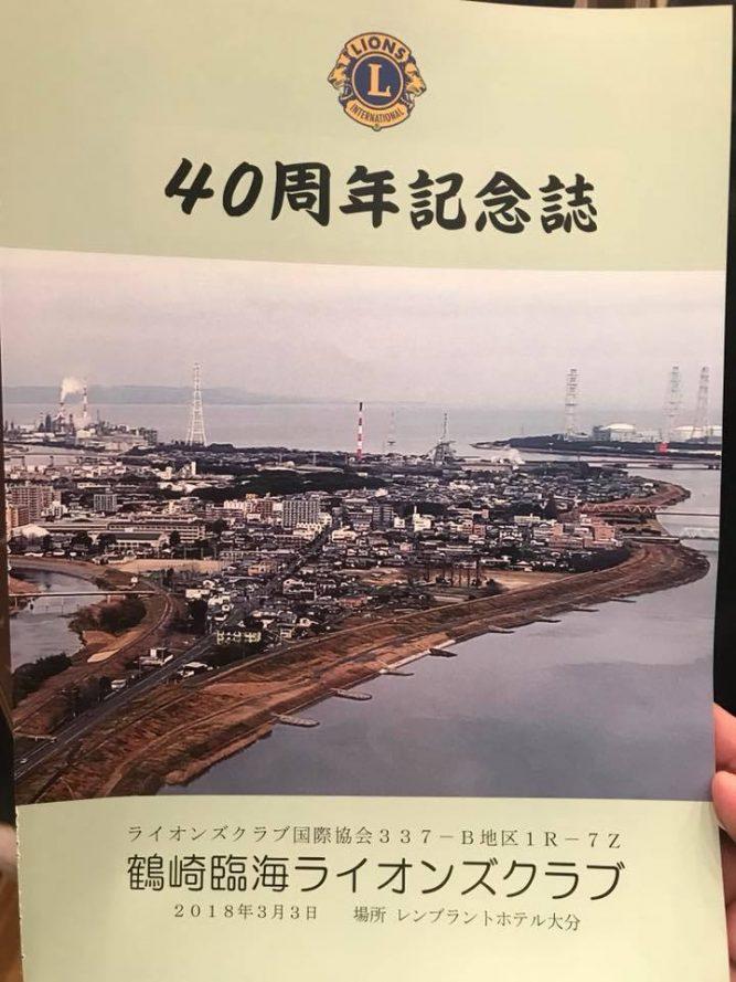 3/3 鶴崎臨海LC結成40周年記念式典
